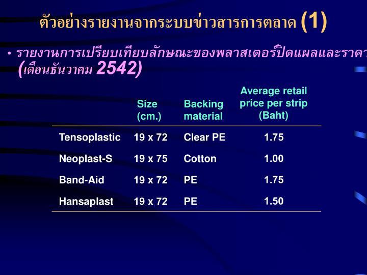 ตัวอย่างรายงานจากระบบข่าวสารการตลาด (1)