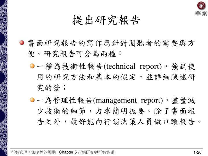 提出研究報告