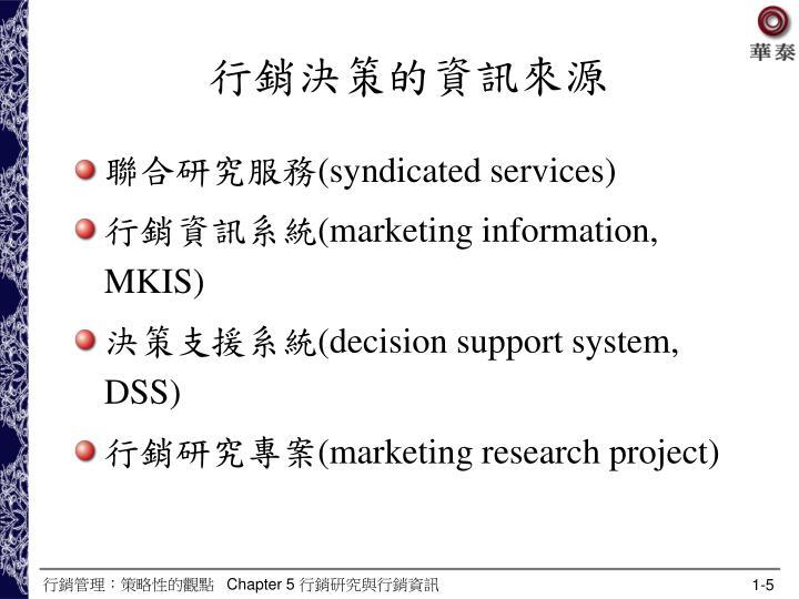 行銷決策的資訊來源