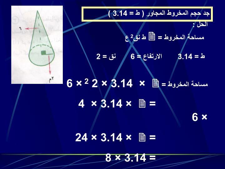 جد حجم المخروط المجاور ( ط = 3.14 )