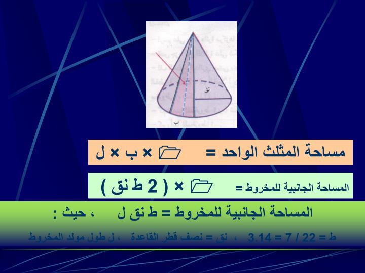 مساحة المثلث الواحد =