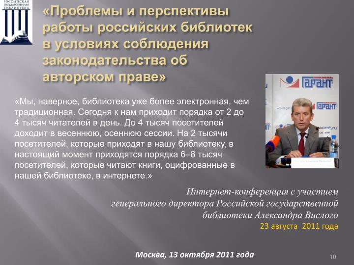 «Проблемы и перспективы работы российских библиотек в условиях соблюдения законодательства об авторском праве»