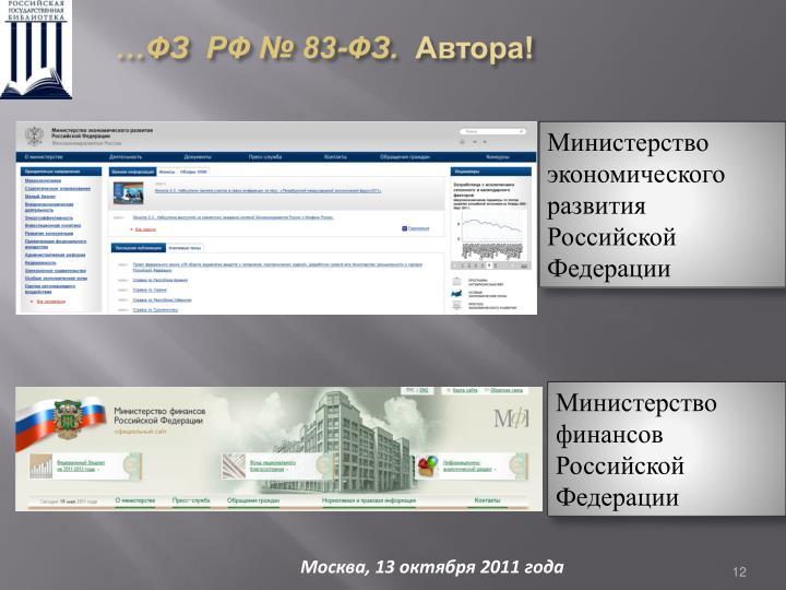 …ФЗ  РФ № 83-ФЗ.