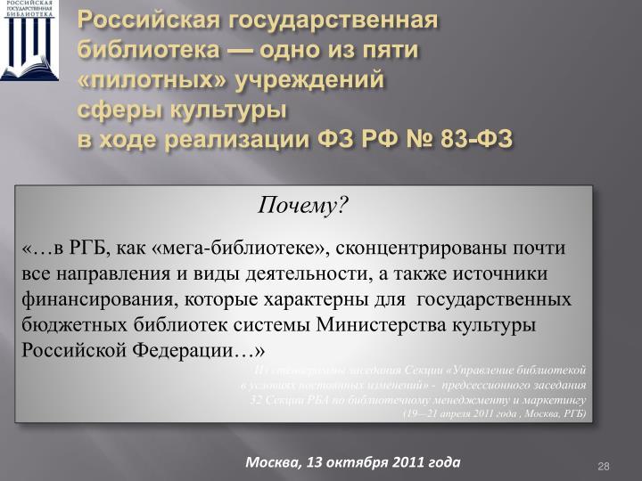 Российская государственная библиотека — одно из пяти «пилотных» учреждений