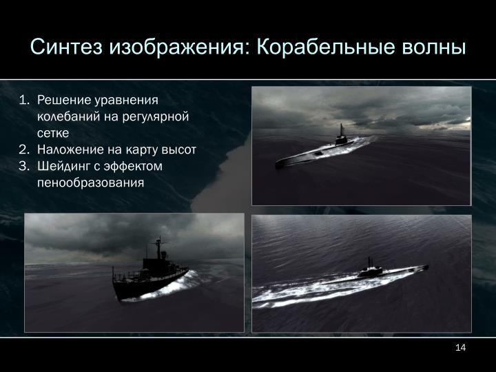 Синтез изображения: Корабельные волны
