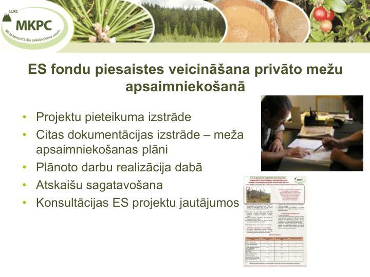 ES fondu piesaistes veicināšana privāto mežu apsaimniekošanā