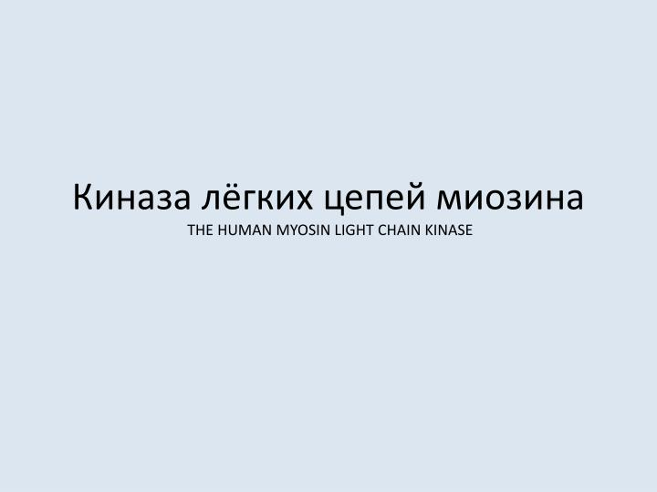 The human myosin light chain kinase