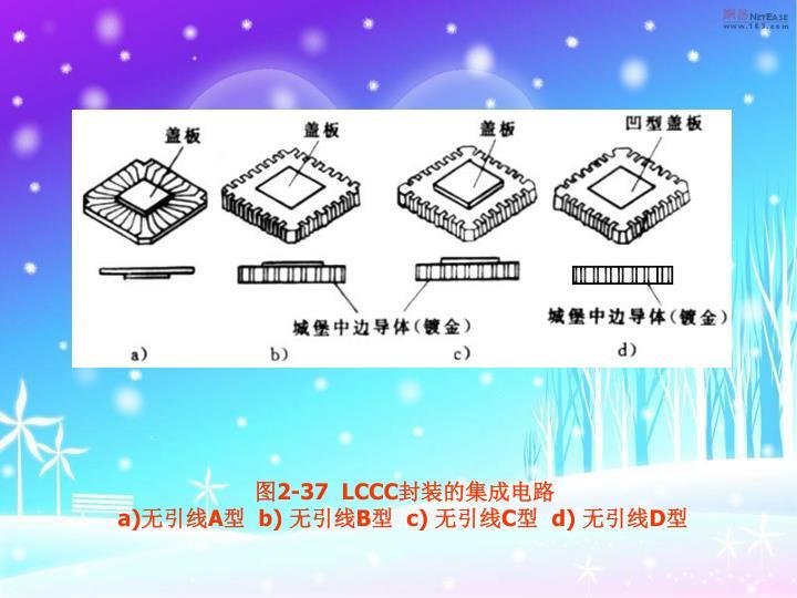 图2-37