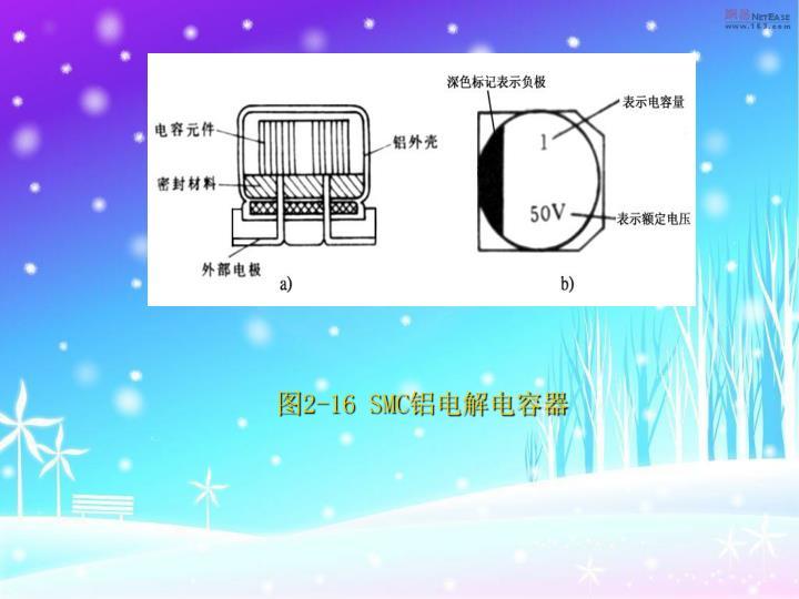 图2-16 SMC铝电解电容器