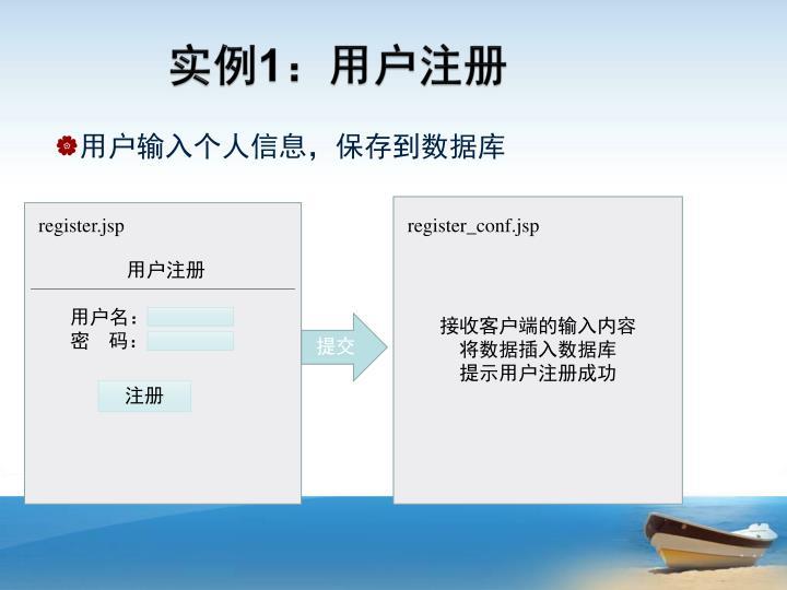 用户输入个人信息,保存到数据库