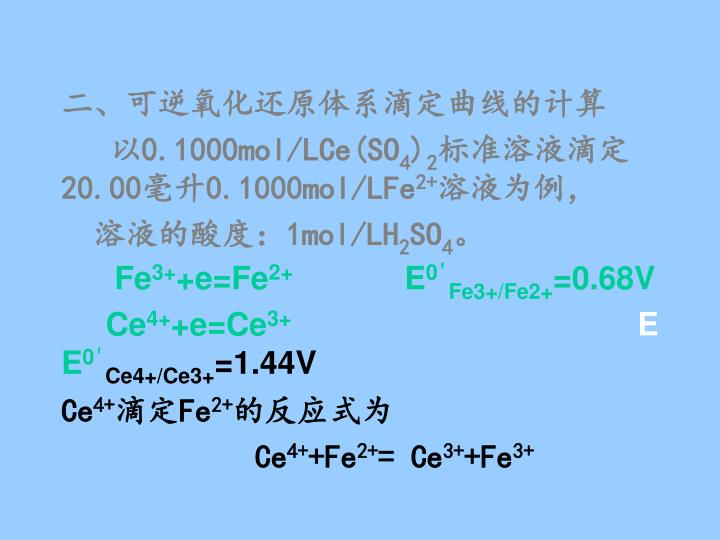 二、可逆氧化还原体系滴定曲线的计算