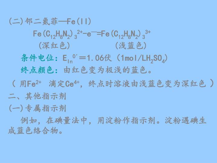(二)邻二氮菲—Fe(II)