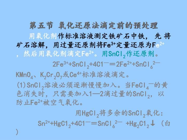 第五节 氧化还原法滴定前的预处理