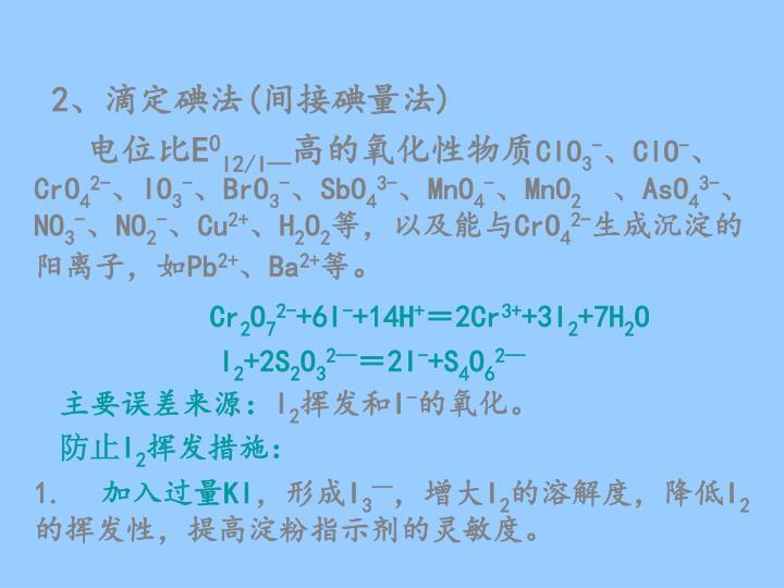 2、滴定碘法(间接碘量法)