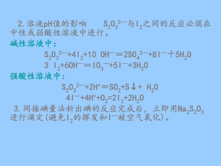2.溶液pH值的影响   S