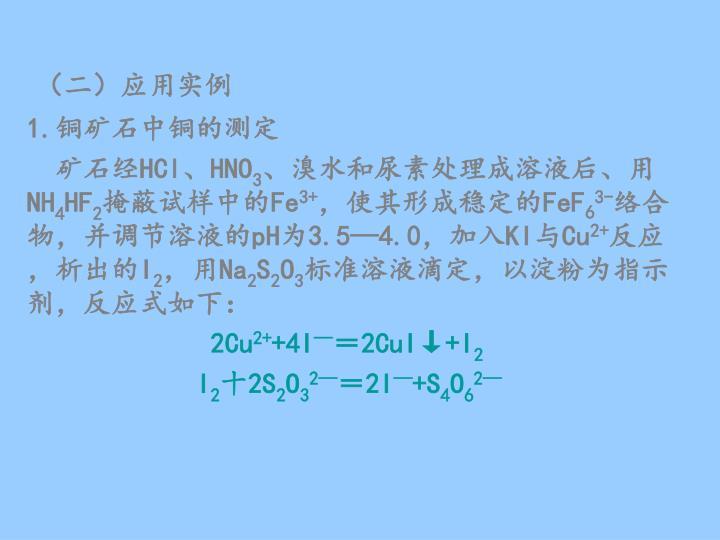 (二)应用实例