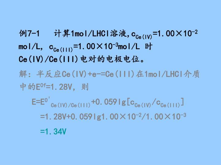 例7-1   计算1mol/LHCl溶液,c
