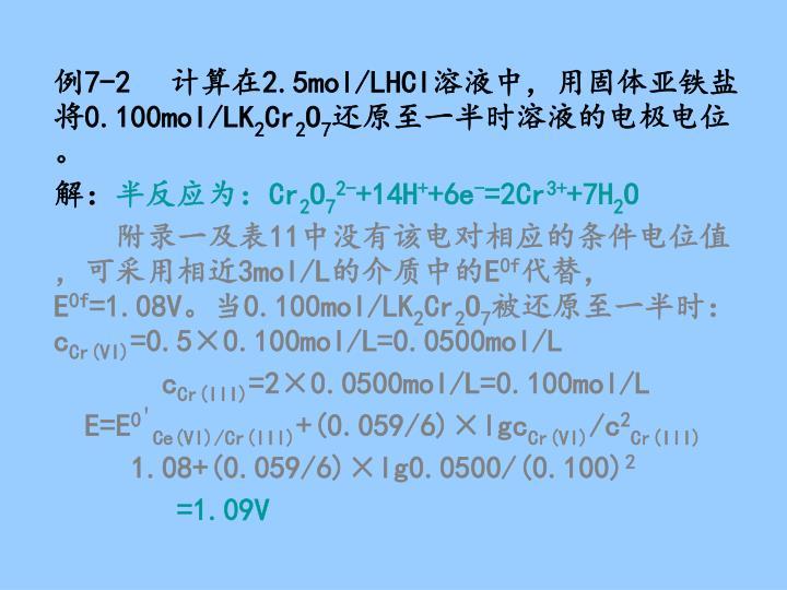 例7-2  计算在2.5mol/LHCl溶液中,用固体亚铁盐将0.100mol/LK