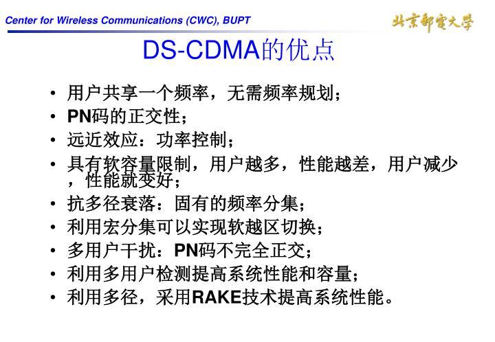 DS-CDMA