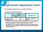 certification requirements draft5