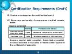 certification requirements draft7