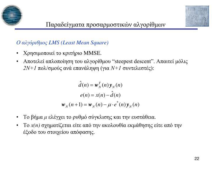 Παραδείγματα προσαρμοστικών αλγορίθμων