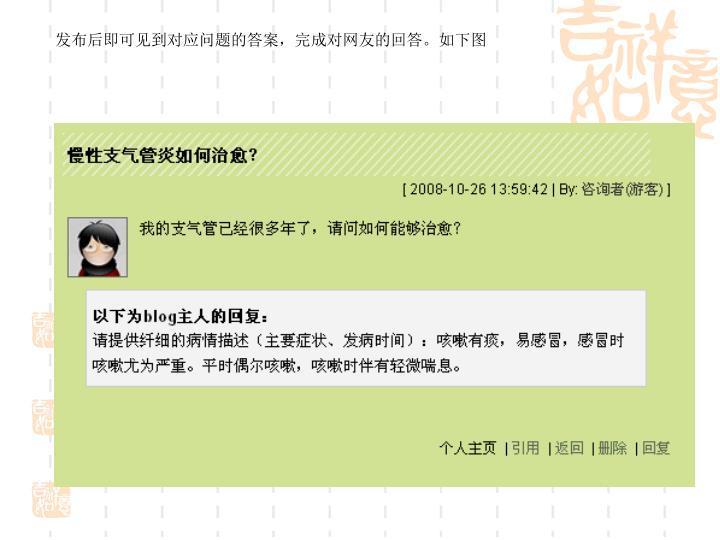 发布后即可见到对应问题的答案,完成对网友的回答。如下图