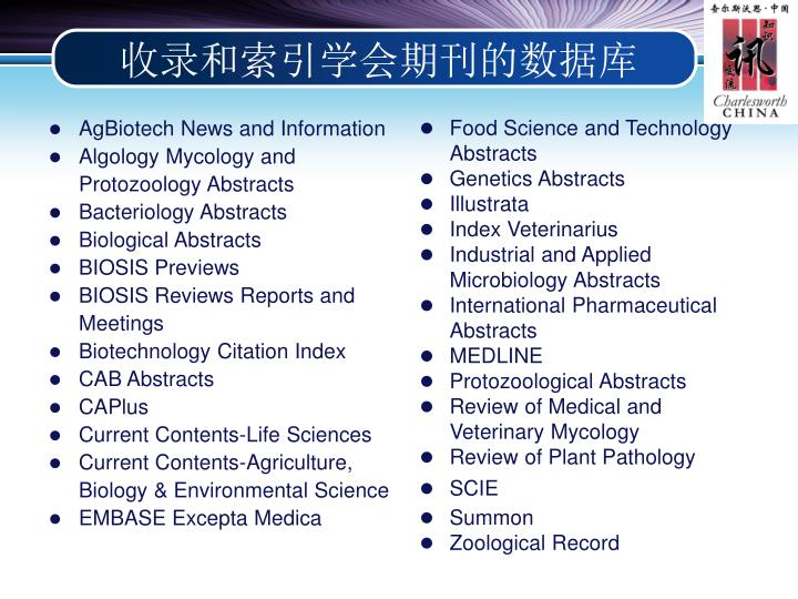 收录和索引学会期刊的数据库
