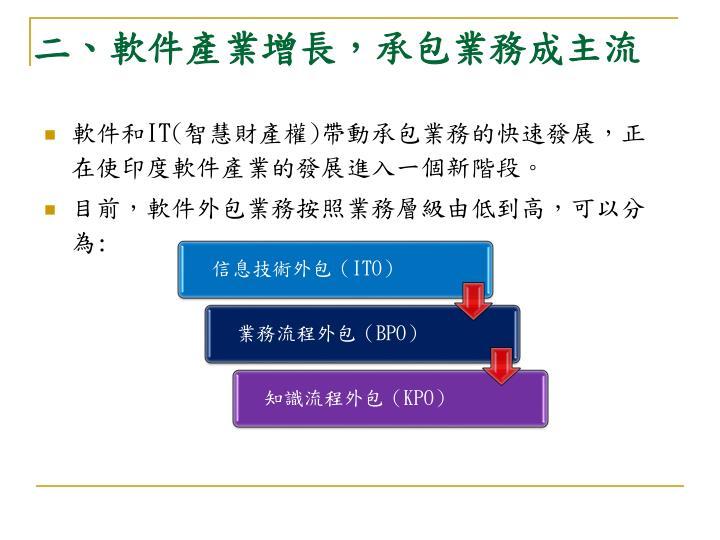 二、軟件產業增長,承包業務成主流