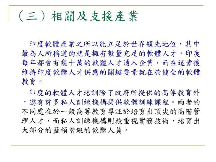 (三)相關及支援產業