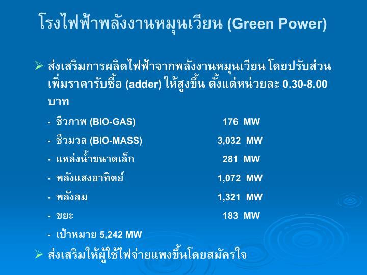 โรงไฟฟ้าพลังงานหมุนเวียน