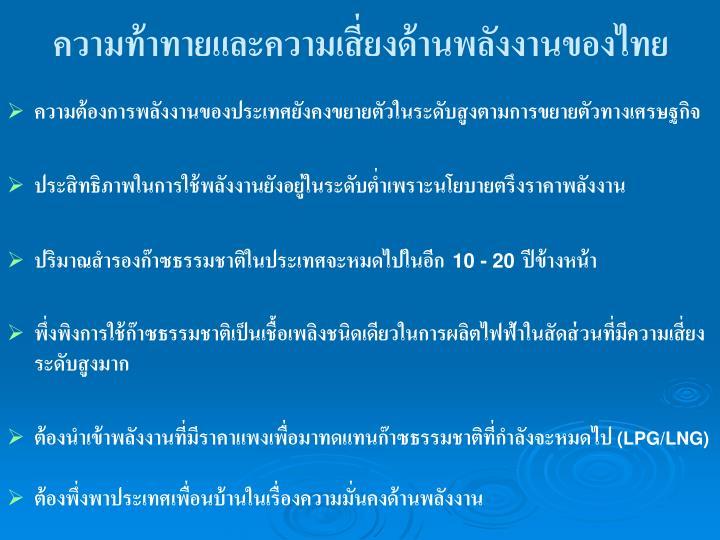ความท้าทายและความเสี่ยงด้านพลังงานของไทย