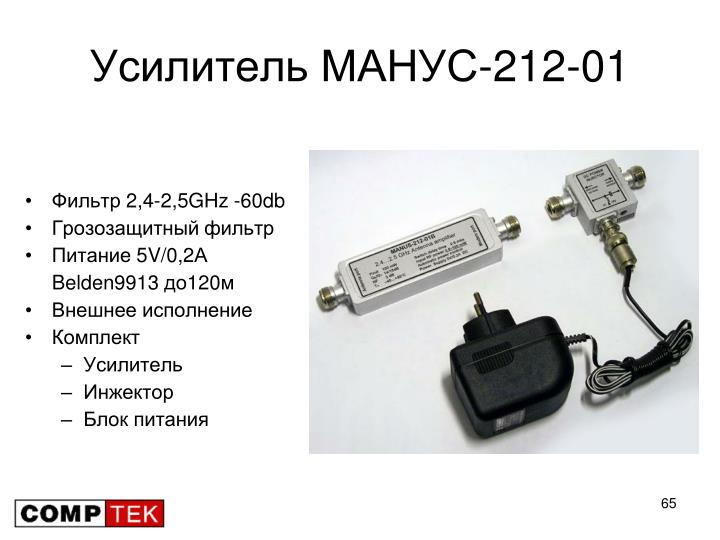 Усилитель МАНУС-212-01