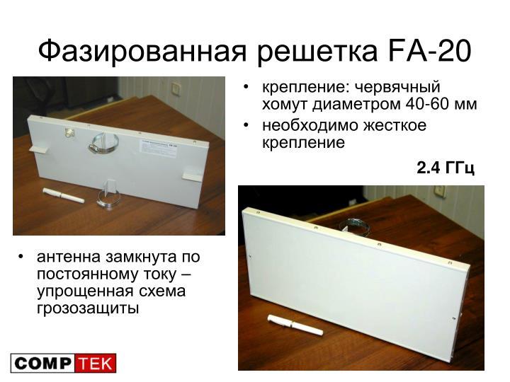 Фазированная решетка FA-20