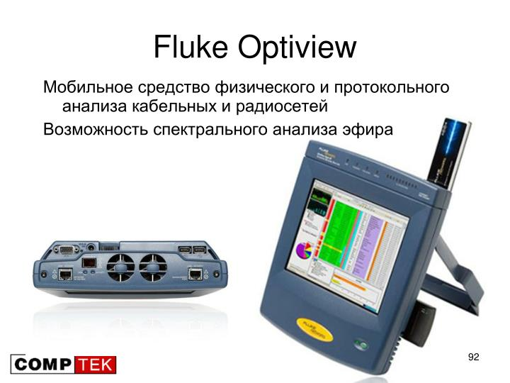 Fluke Optiview