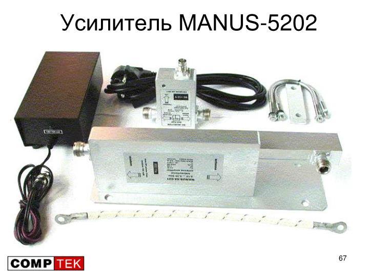 Усилитель MANUS-5202