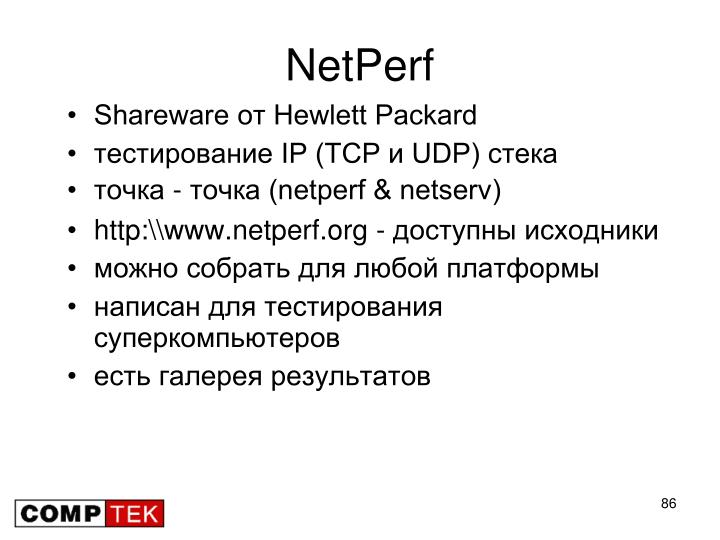 NetPerf