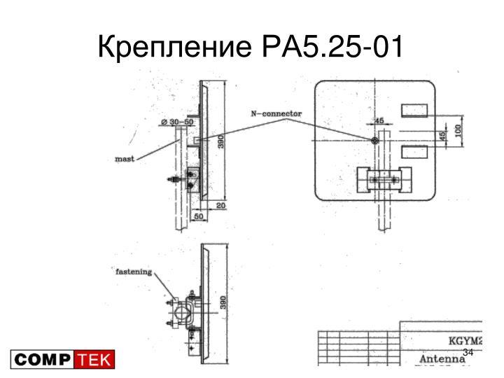 Крепление PA5.25-01