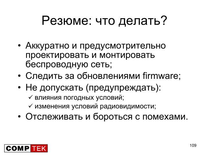 Резюме: что делать?