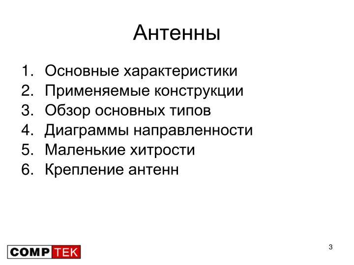 Антенны