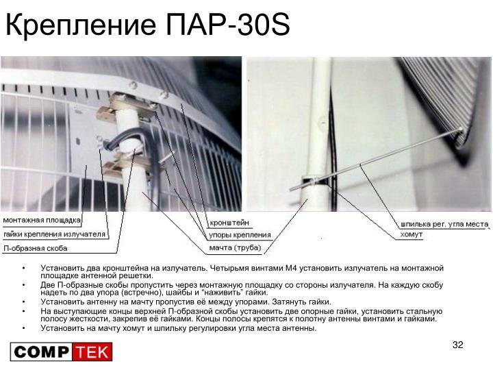 Крепление ПАР-30S