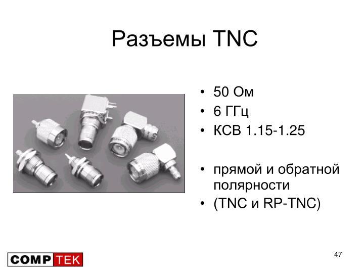 Разъемы TNC
