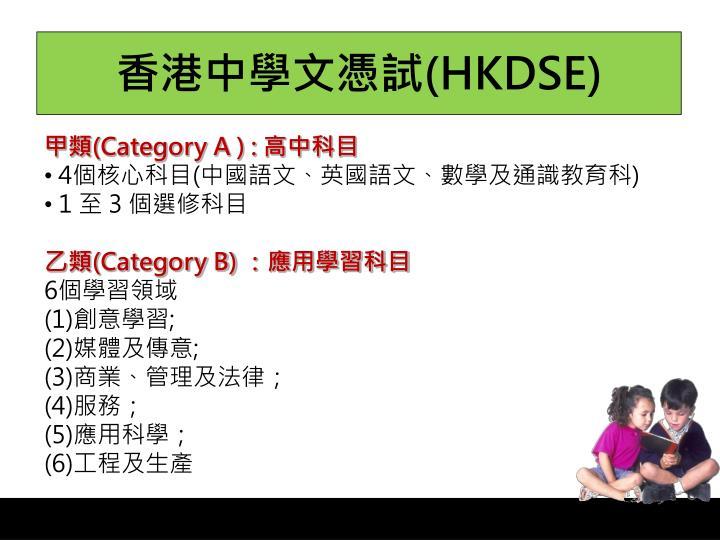 香港中學文憑試