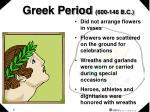 greek period 600 146 b c