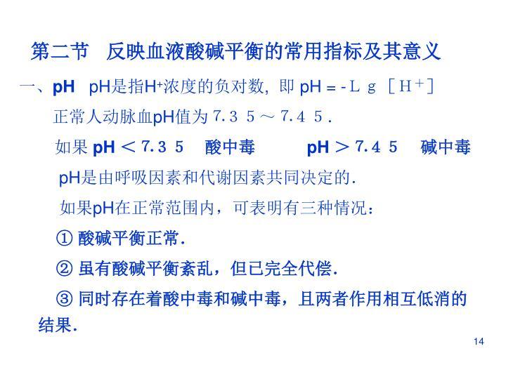 第二节   反映血液酸碱平衡的常用指标及其意义