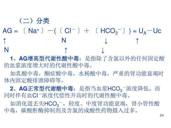 (二)分类