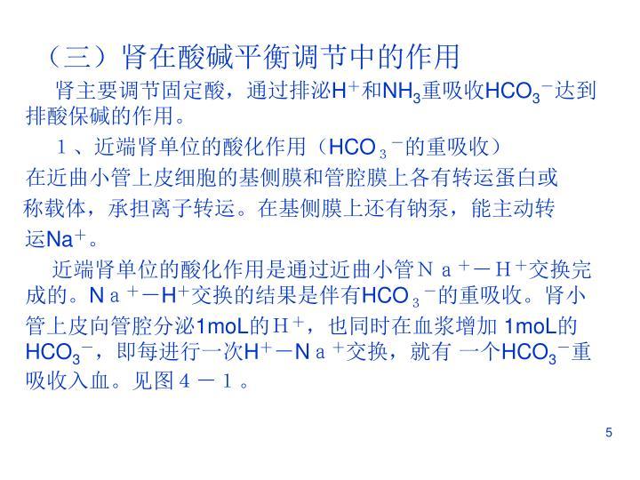 (三)肾在酸碱平衡调节中的作用