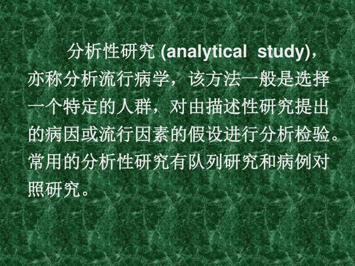 分析性研究