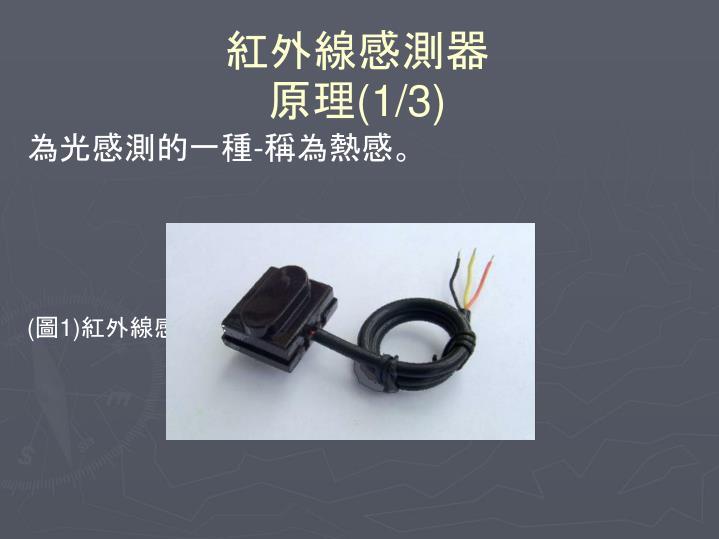 紅外線感測器