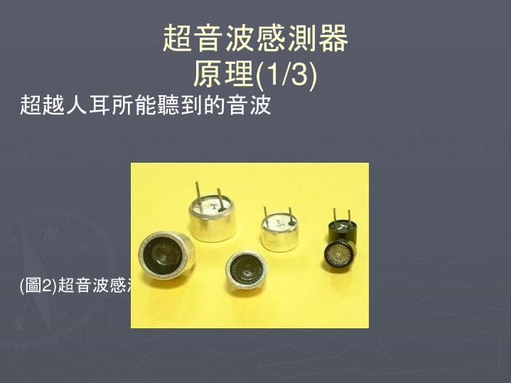 超音波感測器